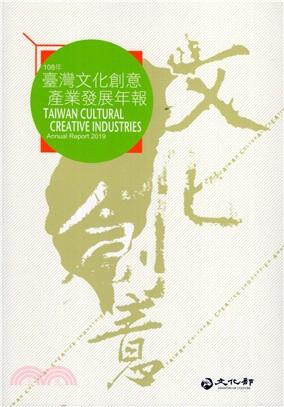 臺灣文化創意產業發展年報(另開新視窗)