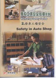 學校工場安全教學系列(new Windows)